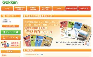 合格自在の購入のイメージ